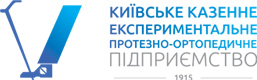 Київське казенне експериментальне протезно-ортопедичне підприємство